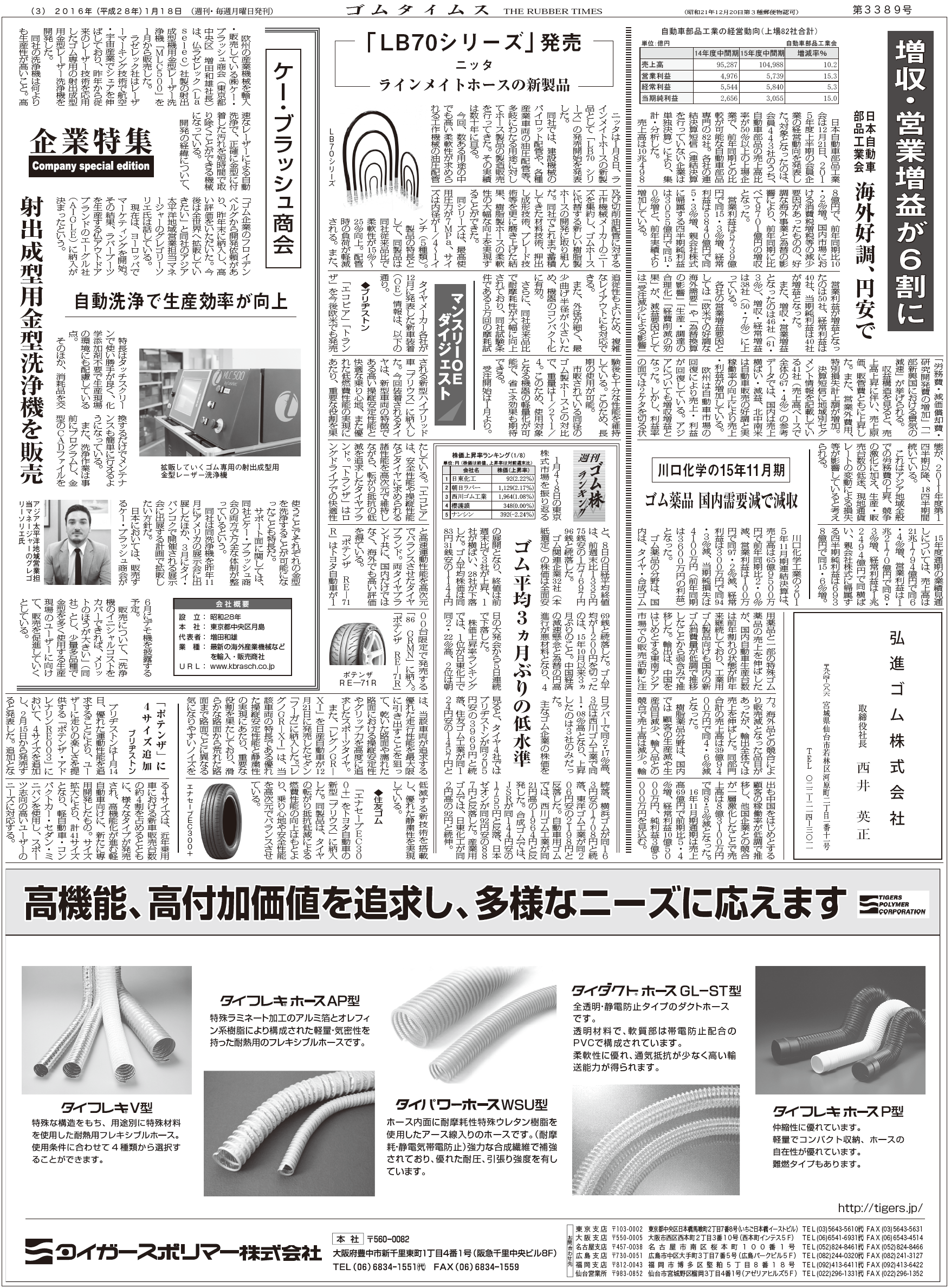 Article presse japonaise-nettoyage laser de pieces et moules industriels